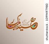 eid mubarak greeting card with... | Shutterstock .eps vector #1099497980