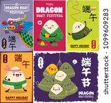 vintage chinese rice dumplings... | Shutterstock .eps vector #1099609283