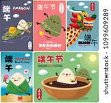 vintage chinese rice dumplings... | Shutterstock .eps vector #1099609289