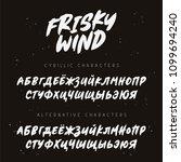 russian unique hand drawn font. ...   Shutterstock .eps vector #1099694240