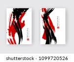 black and red ink brush stroke... | Shutterstock .eps vector #1099720526