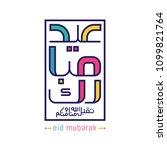 eid mubarak with cute...   Shutterstock .eps vector #1099821764