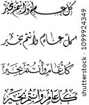 eid mubarak islamic vector...   Shutterstock .eps vector #1099924349