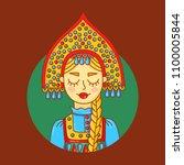 russian female woman girl...   Shutterstock .eps vector #1100005844