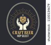 beer hop in hands vintage logo... | Shutterstock .eps vector #1100134679