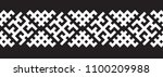geometric pattern in ethnic... | Shutterstock .eps vector #1100209988