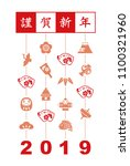 new year card with wild pig... | Shutterstock .eps vector #1100321960