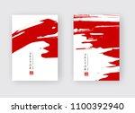 red ink brush stroke on white...   Shutterstock .eps vector #1100392940