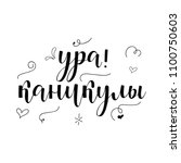 text in russian  hooray ... | Shutterstock .eps vector #1100750603