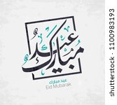 vector eid al fitr is an... | Shutterstock .eps vector #1100983193