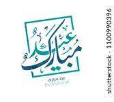 eid mubarak in arabic... | Shutterstock .eps vector #1100990396