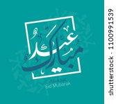 eid mubarak in arabic... | Shutterstock .eps vector #1100991539