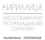 cyrillic creative font for your ...   Shutterstock .eps vector #1101064166
