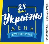 constitution day of ukraine ... | Shutterstock .eps vector #1101231986