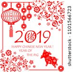 greeting card for 2019 chinese... | Shutterstock . vector #1101566723