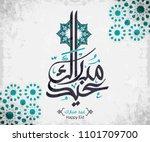 eid mubarak handwritten... | Shutterstock .eps vector #1101709700