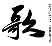 chinese calligraphy ... | Shutterstock .eps vector #1101771083