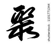 chinese calligraphy ...   Shutterstock .eps vector #1101771344