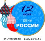 day of russia on june 12 | Shutterstock .eps vector #1102184153