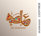 eid mubarak greeting card with... | Shutterstock .eps vector #1102478828