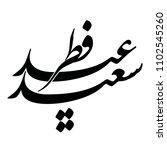 "arabic calligraphy of ""eid fitr ... | Shutterstock .eps vector #1102545260"