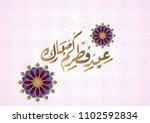 illustration of eid mubarak and ...   Shutterstock .eps vector #1102592834