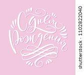 russian vector lettering 'happy ...   Shutterstock .eps vector #1102822040