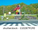 noboribetsu  hokkaido  oct... | Shutterstock . vector #1102879190