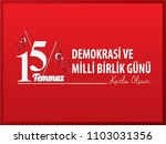 15 temmuz demokrasi ve milli... | Shutterstock .eps vector #1103031356