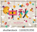 hieroglyph of mid autumn... | Shutterstock .eps vector #1103251550