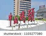 nanjing  china   jul. 22  2012  ... | Shutterstock . vector #1103277380