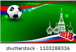 3d ball.vector illustration of... | Shutterstock .eps vector #1103288336