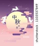 mooncake festival mid autumn... | Shutterstock .eps vector #1103537849