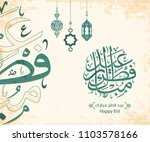 happy eid in arabic calligraphy ... | Shutterstock .eps vector #1103578166