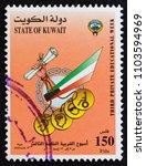 kuwait   circa 2000  a stamp... | Shutterstock . vector #1103594969