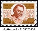 ukraine   circa 1998  a stamp... | Shutterstock . vector #1103598350