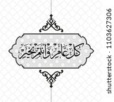 arabic freehand calligraphy of... | Shutterstock .eps vector #1103627306