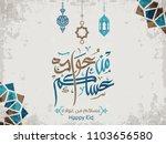 eid mubarak in arabic... | Shutterstock .eps vector #1103656580