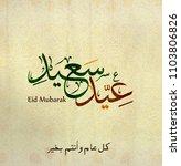 illustration of eid mubarak and ... | Shutterstock .eps vector #1103806826