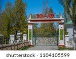 gate of military sanatorium in... | Shutterstock . vector #1104105599