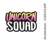 the inscription   unicorn squad.... | Shutterstock .eps vector #1104121109