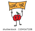 apple doodle holding a sign... | Shutterstock .eps vector #1104167108