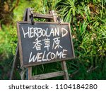 welcome to herboland | Shutterstock . vector #1104184280