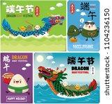 vintage chinese rice dumplings...   Shutterstock .eps vector #1104236150