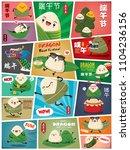 vintage chinese rice dumplings... | Shutterstock .eps vector #1104236156