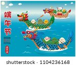vintage chinese rice dumplings... | Shutterstock .eps vector #1104236168