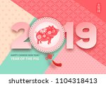 chinese new year 2019 festive... | Shutterstock .eps vector #1104318413