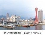 skyline and port of kobe tower... | Shutterstock . vector #1104475433