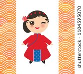 chinese girl in national... | Shutterstock .eps vector #1104595070