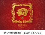 2019 happy chinese new year of... | Shutterstock .eps vector #1104757718